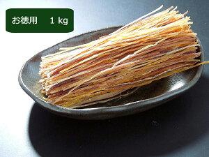 送料無料 業務用 珍味 つまみ スルメイカ 干物 乾物 お徳用 するめ千本 1kg するめ おつまみ つまみ いか お取寄せ 北海道