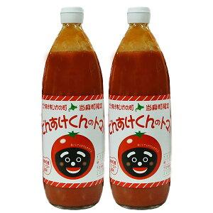 送料無料 トマトジュース 1000ml 2本セット ミニトマト ジュース 北海道 トマトジュース 有塩