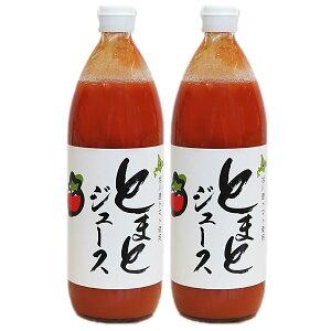 トマトジュース 有塩 1000ml 2本セット 送料無料 トマトジュース 北海道産 トマト使用 化粧箱 包装 ギフト