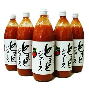 トマトジュース 有塩 1000ml 6本セット 送料無料 トマトジュース 北海道産 トマト使用 化粧箱 包装 ギフト