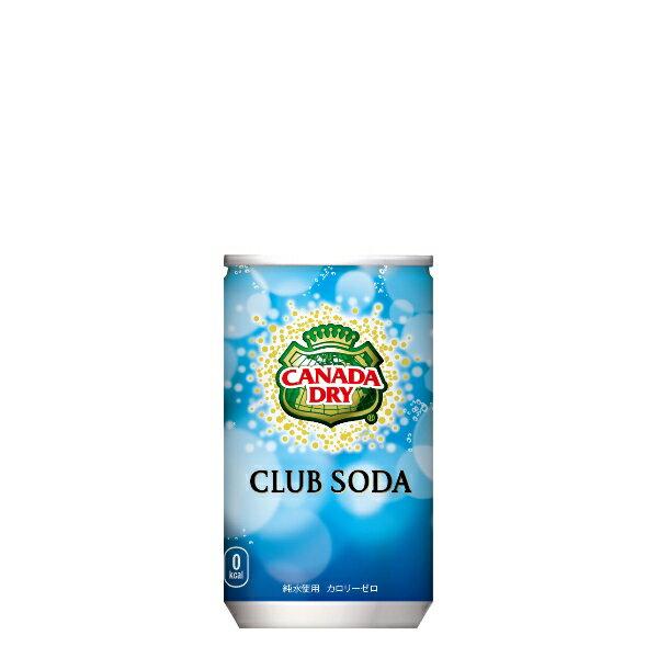 【メーカー直送】【送料無料】カナダドライクラブソーダ160ml缶 30本 炭酸水 業務用 割材