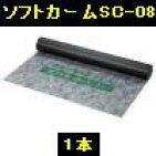 遮音シートソフトカームSC-08(0.8t*940*10m)面密度2.4kg/m2