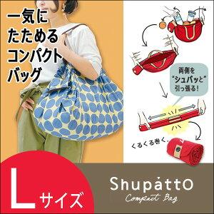 マーナ Shupatto(シュパット) コンパクトバッグL カラー:レッド、ネイビー、ドット ※各色別売 *個箱には入っておりません。