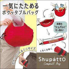 マーナ Shupatto(シュパット) ポケッタブルバッグ カラー:ブラック、ドット、ネイビー、レッド ※各色別売 *個箱には入っておりません。
