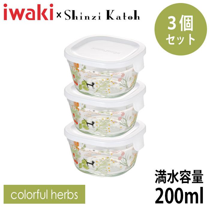 iwaki(イワキ) Shinzi Katoh パック&レンジ colorful herbs 満水容量200ml 3個セット