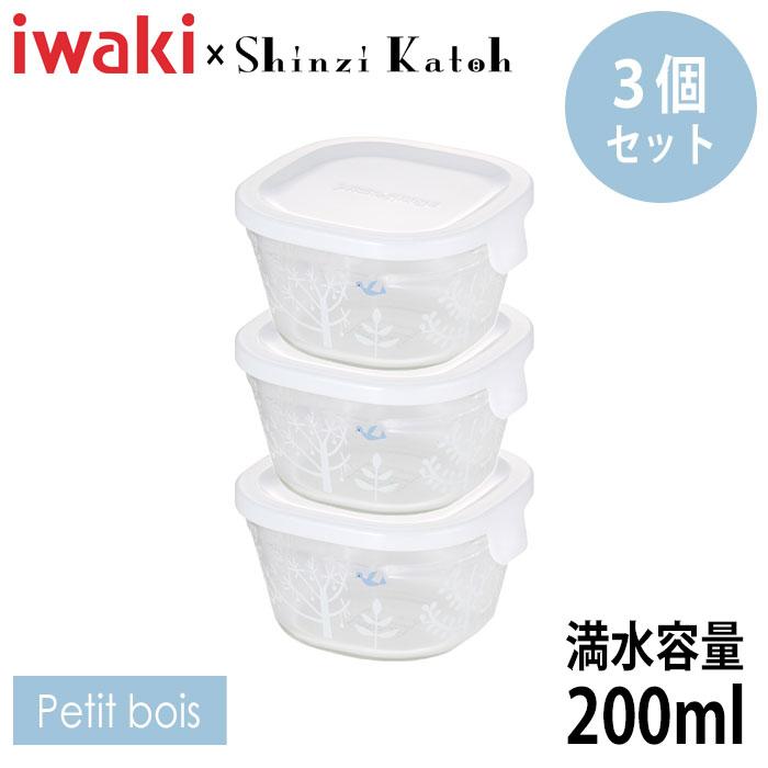 iwaki(イワキ) Shinzi Katoh パック&レンジ Petit bois 満水容量200ml 3個セット