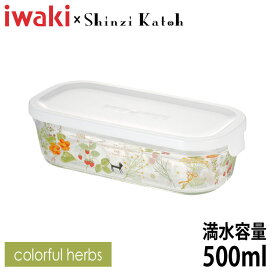 iwaki(イワキ) Shinzi Katoh パック&レンジ colorful herbs 満水容量500ml