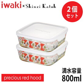 iwaki(イワキ) Shinzi Katoh パック&レンジ precious red hood 満水容量800ml 2個セット