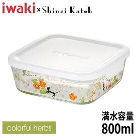 iwaki(イワキ) Shinzi Katoh パック&レンジ colorful herbs 満水容量800ml