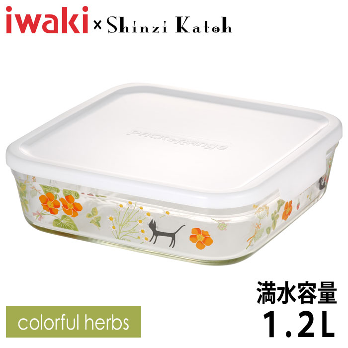 iwaki(イワキ) Shinzi Katoh パック&レンジ colorful herbs 満水容量1.2L