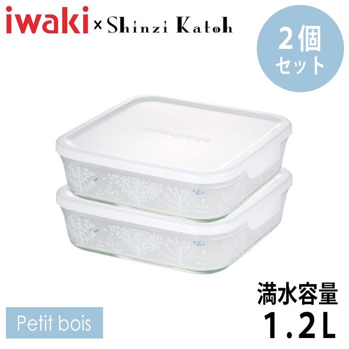 iwaki(イワキ) Shinzi Katoh パック&レンジ Petit bois 満水容量1.2L 2個セット