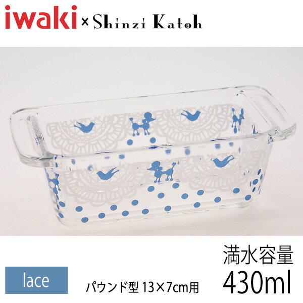 【在庫限定品】iwaki(イワキ) Shinzi Katoh パウンド型(小) 13×7cm用 lace 満水容量430ml