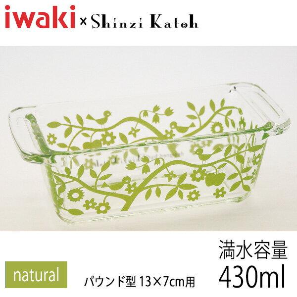 【在庫限定品】iwaki(イワキ) Shinzi Katoh パウンド型(小) 13×7cm用 natural 満水容量430ml