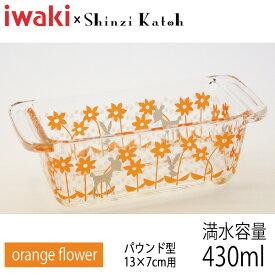 【在庫限定品】iwaki(イワキ) Shinzi Katoh パウンド型(小) 13×7cm用 orange flower 満水容量430ml