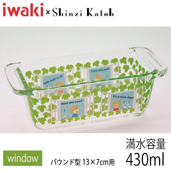 【在庫限定品】iwaki(イワキ) Shinzi Katoh パウンド型(小) 13×7cm用 window 満水容量430ml
