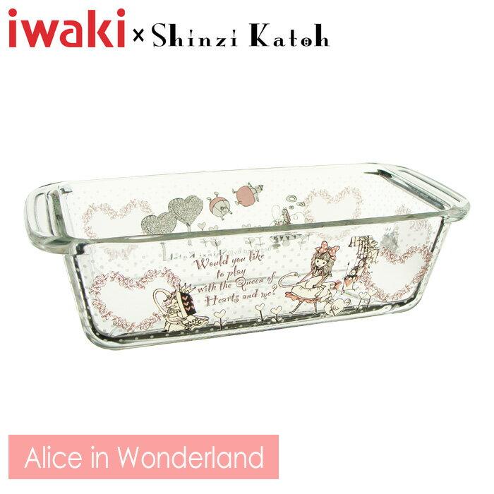 【在庫限定品】iwaki(イワキ) Shinzi Katoh パウンド型(大) 18×8cm用 Alice in Wonderland 満水容量880ml
