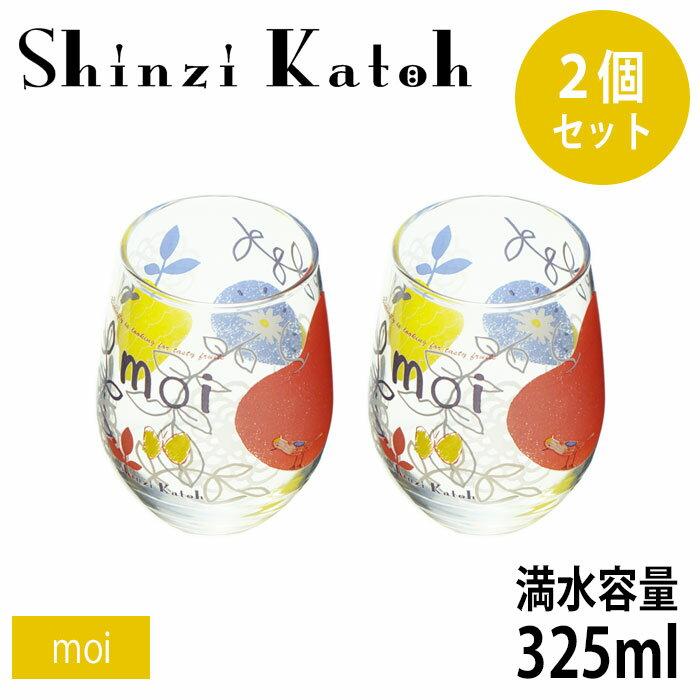【在庫限定品】Shinzi Katoh Tulipタンブラー moi 満水容量325ml 2個セット ※箱なし