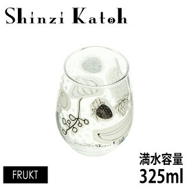 【在庫限定品】Shinzi Katoh Tulipタンブラー FRUKT 満水容量325ml