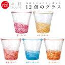 石塚硝子 津軽びいどろ 12色のグラス カラー:桜、山吹、珊瑚、露草、紅 ※カラーは5色のみ ※各色別売