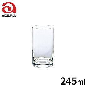 石塚硝子 アデリアグラス H・AXカムリ8 容量:245ml