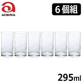 石塚硝子 アデリアグラス H・AXカムリ10 6個組 容量:295ml