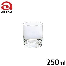 石塚硝子 アデリアグラス H・AXカムリオールド8 容量:250ml