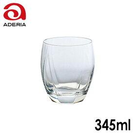 石塚硝子 アデリアグラス サージュオールド11 容量345ml