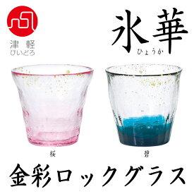 石塚硝子 津軽びいどろ 氷華 金彩ロックグラス 容量300ml カラー:桜、碧 ※各色別売