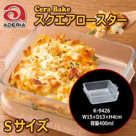 石塚硝子 アデリアグラス セラベイク スクエアロースターS 13cm×15cm / 容量400ml