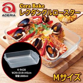 石塚硝子 アデリアグラス セラベイク レクタングルロースターM 19cm×29cm / 容量1800ml