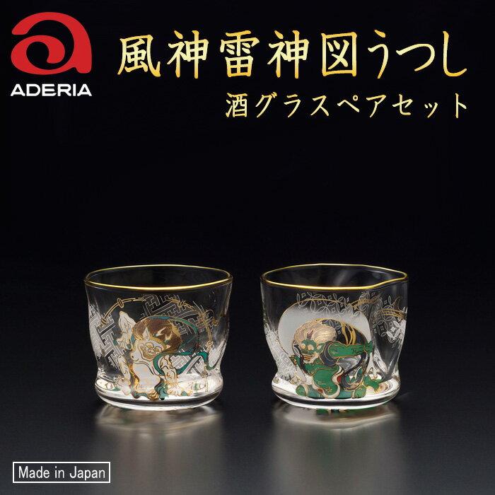 石塚硝子 アデリアグラス 風神雷神 酒グラスペアセット 容量100ml×2個セット