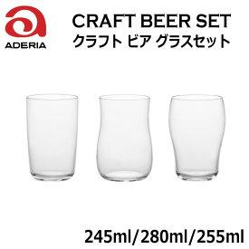 石塚硝子 アデリアグラス クラフトビアグラスセット 容量:245ml/280ml/255ml