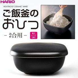 ハリオご飯釜のおひつ2合用萬古焼陶器