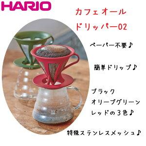 ハリオ(HARIO)カフェオールドリッパー 021〜4杯用3色から選べます♪