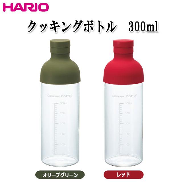HARIO(ハリオ)クッキングボトル・300 実用容量300ml カラー:オリーブグリーン・レッド ※各色別売り