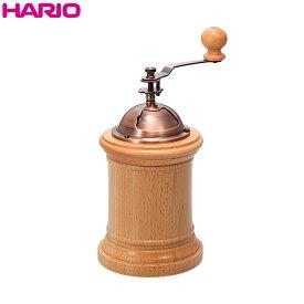 HARIO(ハリオ)コーヒーミル・コラム 容量:コーヒー粉 約40g
