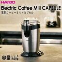 HARIO(ハリオ) 電動コーヒーミル・カプセル コーヒー粉 約30g カラー:ヘアラインシルバー