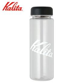 カリタ(KALITA)ビーボトル(B:BOTTLE)ホワイト容量500ml