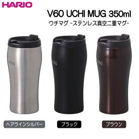 HARIO(ハリオ)V60ウチマグ 実用容量 350ml カラーは3色から選べます。(シルバー・ブラック・ブラウン)※各色別売