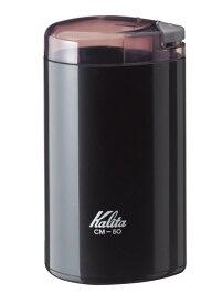【お買得価格!!】 カリタ (KALITA) 電動コーヒーミル 50gの豆を15秒で中挽きに。使いやすいニューモデル。(ブラック・ホワイト)