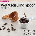 HARIO(ハリオ) V60 計量スプーン 種類:セラミック、ウッド コーヒー粉すりきり12g ※各種別売