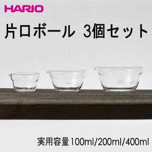 【お買得品】HARIO(ハリオ)片口ボール3個セット 実用容量100ml/200ml/400ml 商品番号:KB-1318