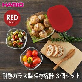 HARIO(ハリオ) 耐熱ガラス製 保存容器 3個セット 蓋カラー:レッド 満水容量250ml/600ml