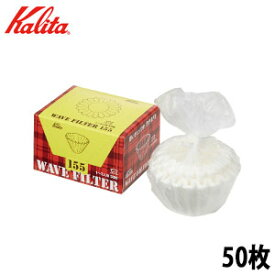 Kalita(カリタ) ウェーブフィルター155 1〜2人用 50枚入 ホワイト