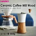 HARIO(ハリオ) セラミックコーヒーミル・ウッド コーヒー粉 約30g オリーブウッド