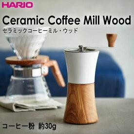 HARIO(ハリオ) セラミックコーヒーミル・ウッド  日本製コーヒー粉 約30g MCWN-2-OV オリーブウッド