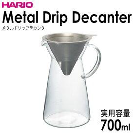HARIO(ハリオ) メタルドリップデカンタ 実用容量700ml ※計量スプーン付き