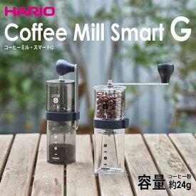 HARIO(ハリオ) コーヒーミル・スマートG コーヒー粉 約24g カラー:透明、透明ブラック ※各色別売