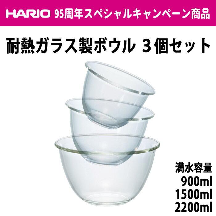 【ブラックフライデー】【全品ポイント5倍】HARIO(ハリオ) 耐熱ガラス製ボウル3個セット 満水容量900ml/1500ml/2200ml