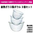 【在庫限定品】HARIO(ハリオ) 耐熱ガラス製ボウル3個セット MXP-3704 MXPN-3704満水容量900ml/1500ml/2200ml